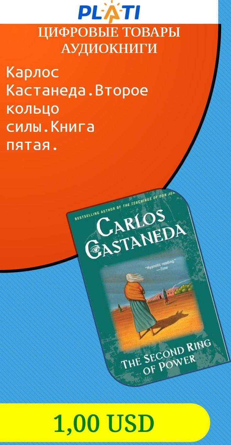 Карлос Кастанеда.Второе кольцо силы.Книга пятая. Цифровые товары Аудиокниги