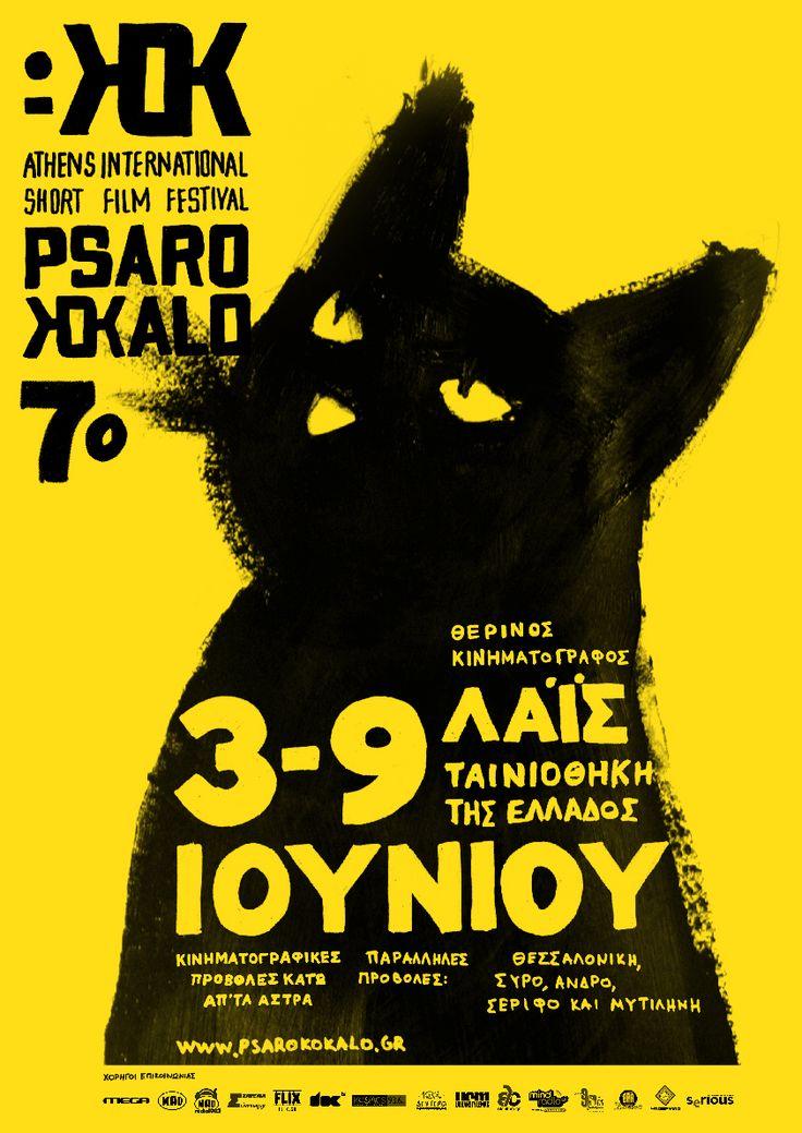 7th Psarokokalo Athens International Short Film Festival