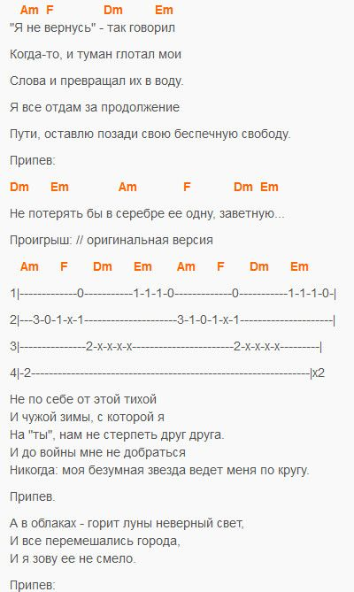 """Би-2, """"Серебро"""", аккорды, табулатура вступления!"""