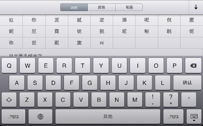 Ipad 2 Tips & Tricks: International Keyboard 101 Guideline part 2