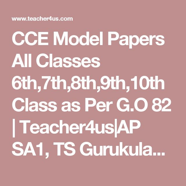 CCE Model Papers All Classes 6th,7th,8th,9th,10th Class as Per G.O 82 | Teacher4us|AP SA1, TS Gurukulam|TSPSC Latest News-2017