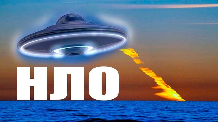 Пришельцы обживают морское дно и труднодоступные места на Земле. Их НЛО ...