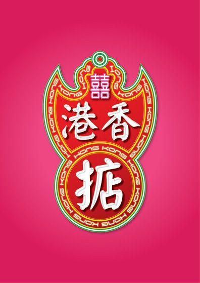 hong kong poster Chan Chun Yin Johnny01 Hong Kong posters