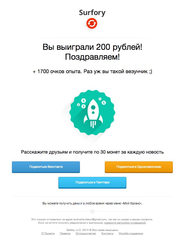Email about winning. New social network for interesting people http://surfory.com/?utm_source=pinterest  Now this is a MVP project (early beta). And only in Russian.
