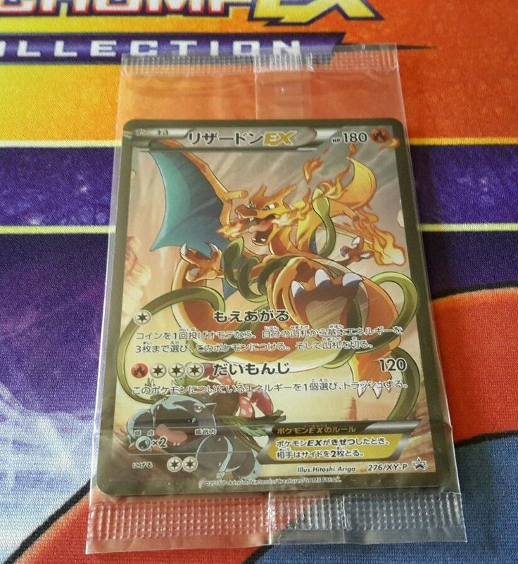 Japanese Charizard EX Full Art Promo Art Collection Book Pokemon Card SEALED