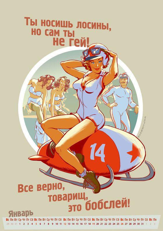Pinups russa por Andrew Tarusov. Jogos Olímpicos de Inverno de Sochi 2014.