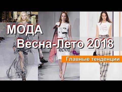 Мода весна-лето 2018 10 главных тенденций сезона 🔴 Обзор - YouTube