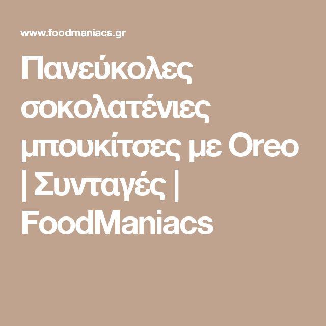 Πανεύκολες σοκολατένιες μπουκίτσες με Oreo | Συνταγές | FoodManiacs