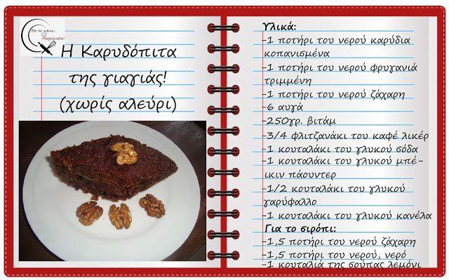 Θα σε κάνω Μαγείρισσα!: Η καρυδόπιτα της γιαγιάς! (χωρίς αλεύρι)