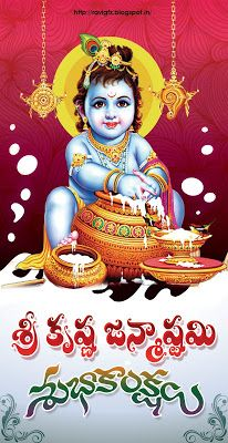 Krishna Janmashtami Wishes Greetings In Telugu     Here is the list of Janmashtami Wishes with Images. This time we come up with extrem...