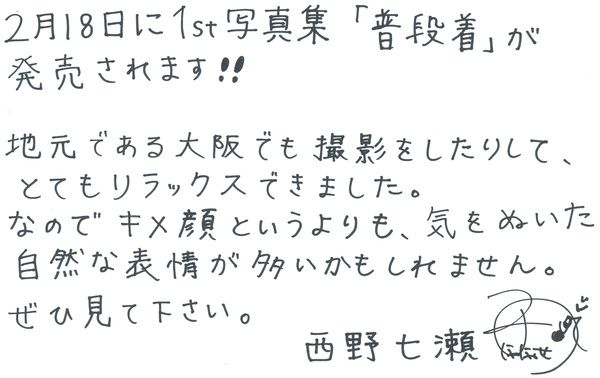 乃木坂46 西野七瀬ファースト写真集『普段着』 特設サイト<特設サイト> - 幻冬舎plus