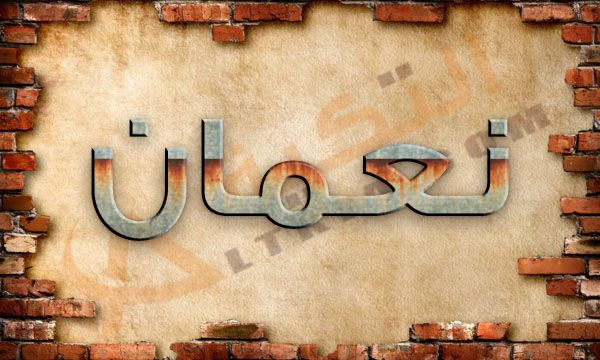 معنى اسم نعمان في المعجم العربي هذا الاسم مميز لدى الكثير فقد اصبح متواجد كثيرا على الرغم من انه اسم كان ي طلق في السابق م Arabic Calligraphy Art Calligraphy