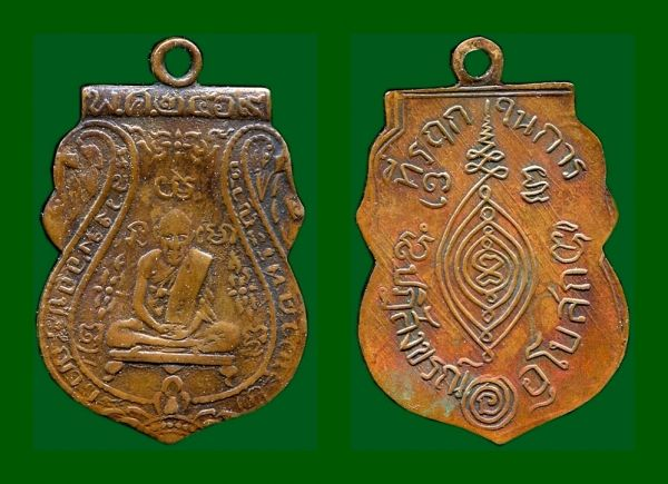 บ านพระสมเด จ หลวงพ อกล น ว ดพระญาต เหร ยญร นแรก พ มพ หล งเส ยนตอง เน อทองแดง ป 2469 อย ธยา