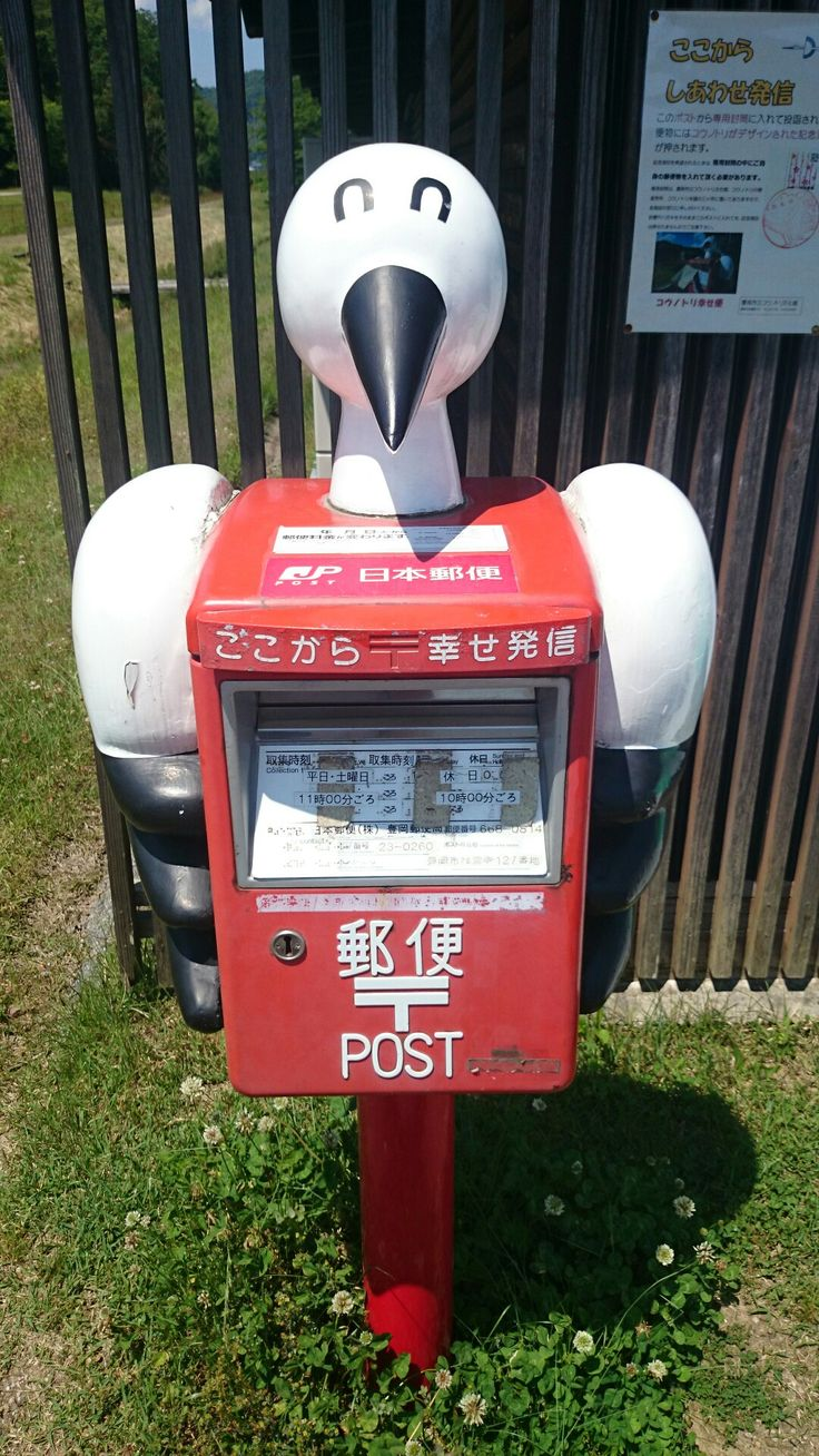 幸せ運ぶポスト コウノトリ郷公園にあります。