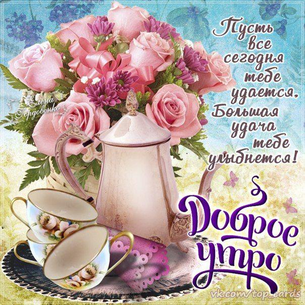 Дороги картинки, позитивные картинки с пожеланиями доброго утра и дня
