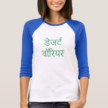 डेजर्ट वॉरियर, desert warrior in Hindi T-Shirt - tap, personalize, buy right now!