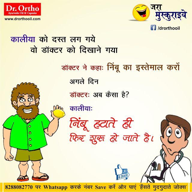 Hindi Jokes Best Funny images हिंदी चुटकुले Latest