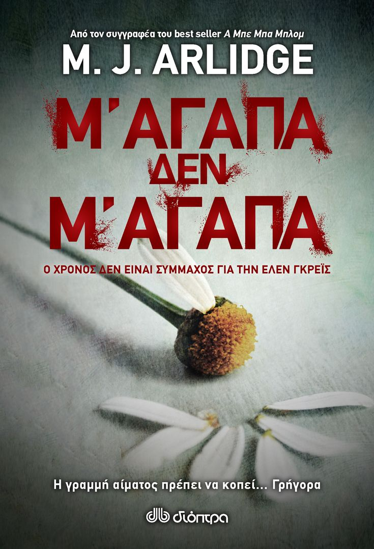 Το έβδομο θρίλερ της σειράς με πρωταγωνίστρια την Έλεν Γκρέις - Dioptra.gr