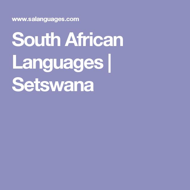 South African Languages | Setswana