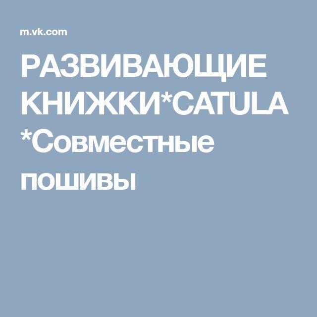 РАЗВИВАЮЩИЕ КНИЖКИ*CATULA*Совместные пошивы