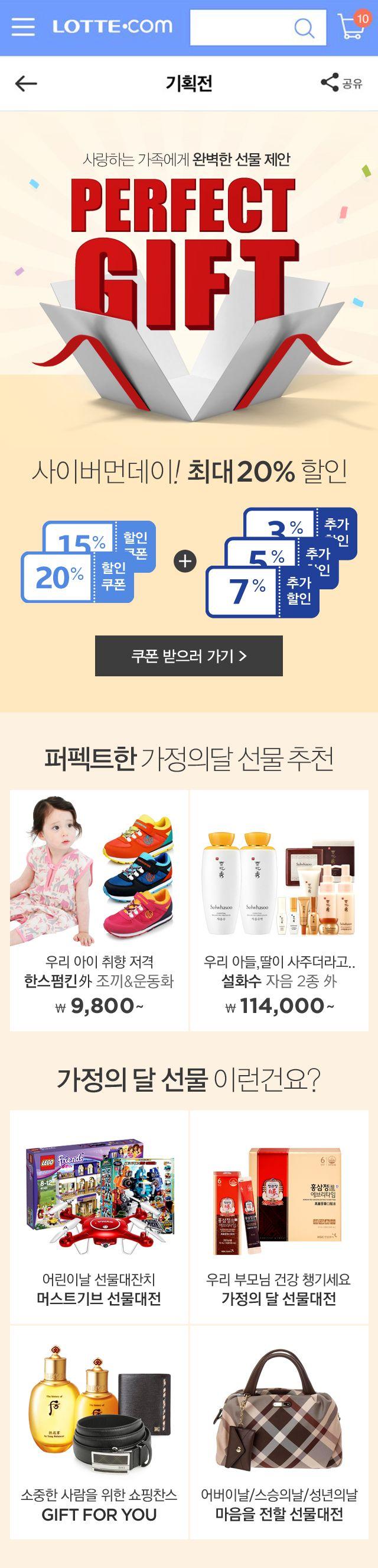 퍼펙트기프트(MO)_마케팅운영팀_170424_Designed by 이나래