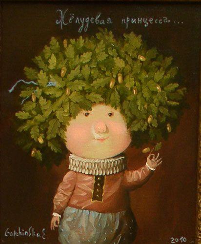 Evgenia Gapchinska. Желудевая принцесса