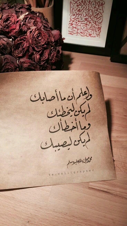 واعلم ان ما اصابك لم يكن ليخطئك وما أخطأك لم يكن ليصيبك سناب سناب تصوير تصوير سنابات سنا Quran Quotes Inspirational Quran Quotes Beautiful Arabic Words