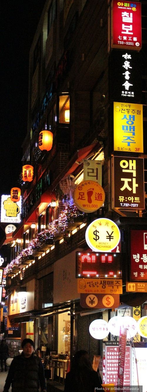 Insadong street by night! For more romantic dating destinations in Seoul, check out Seoul Sweet Seoul! http://amzn.to/HQeH1B  | www.AsianSkincare.Rocks