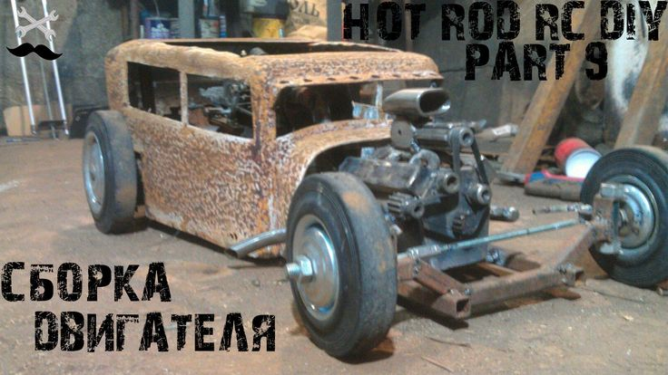 hot rod rc diy