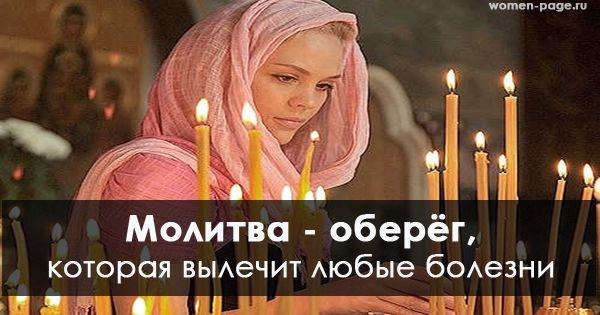 Молитва в Пасхальную ночь, которая вылечит любые болезни. Проверено!