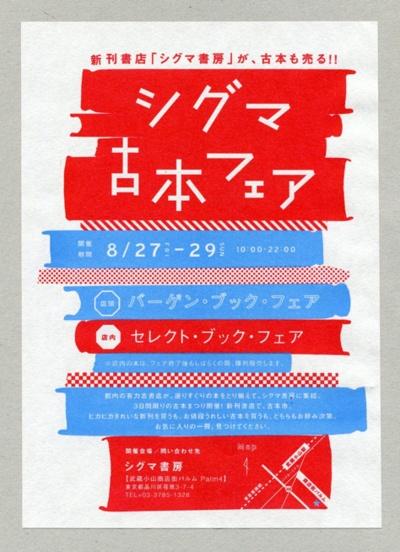 シグマ古本フェア: secondhand book fair at sigma book store: flyer: by soda design