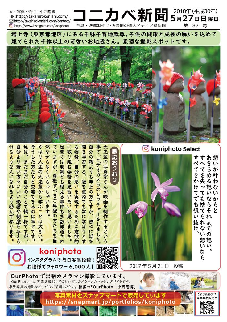 コニカベ新聞第87号です。 増上寺(東京都港区)にある千躰子育地蔵尊。子供の健康と成長の願いを込めて建てられた千体以上の可愛いお地蔵さん。素適な撮影スポットです。 コニカベ新聞は自分メディアのweb版壁新聞です。写真を通して、人やモノ、地域の魅力を伝えます。次回は5月30日発行予定です。