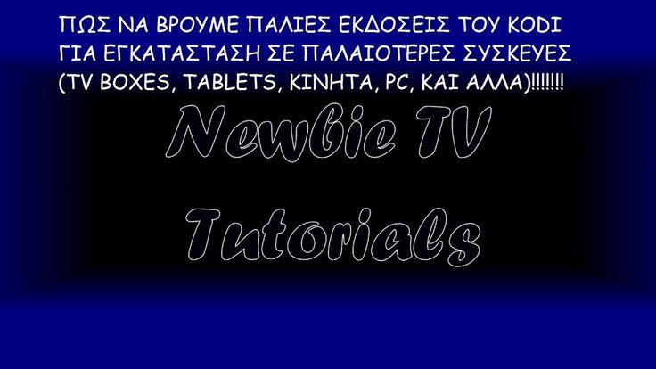 Kodi Greek Tutorial - Πως να βρούμε και να Εγκαταστήσουμε Παλιές Εκδόσει...