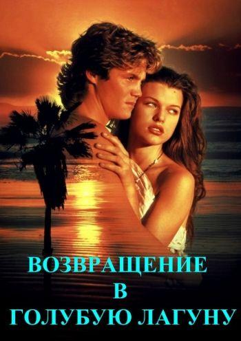 Смотреть Возвращение в Голубую лагуну (HD-720 качество) / Return to the Blue Lagoon (1991) онлайн — Фильмы HD-720 качество онлайн