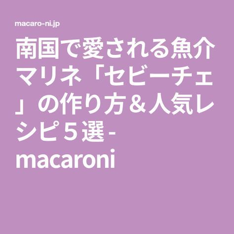 南国で愛される魚介マリネ「セビーチェ」の作り方&人気レシピ5選 - macaroni