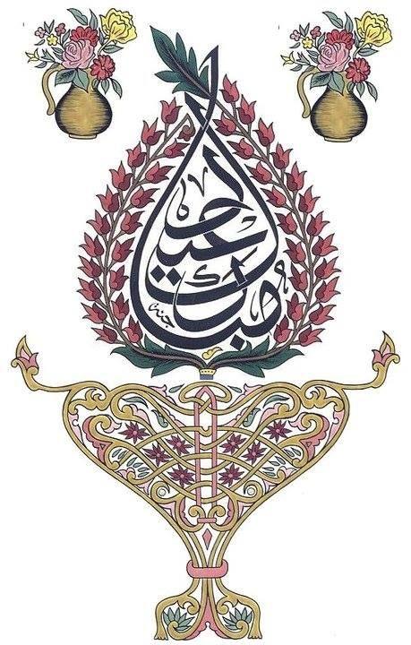 """//عيد مبارك""""اللّهمَّ صَلِّ عَلى فاطِمَةَ و أبيها و بَعْلِها و بَنيها و السِّرِّ المُستَوْدَعِ فيها بِعَدَدِ ما أحاطَ بِه عِلْمُك"""""""