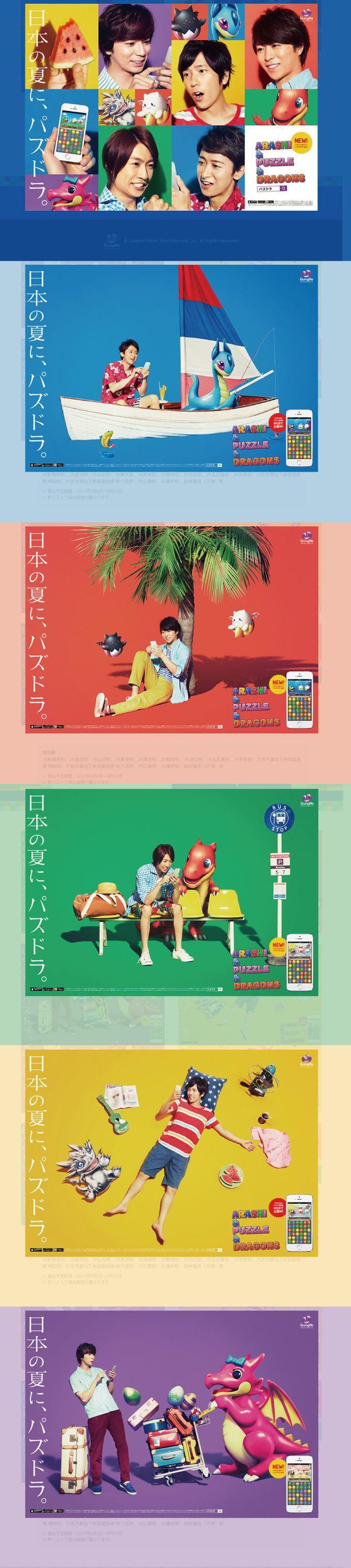 嵐 2014 ガンホー パズドラ 【5人まとめ】