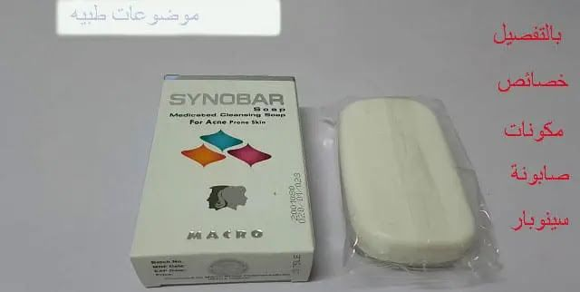 مكونات صابونة سينوبار Soap Convenience Store Products Electronic Products