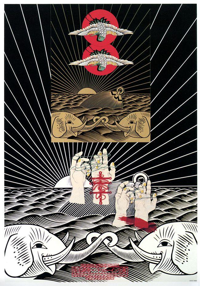 Keiichi Tanaami, exhibition poster, circa 1981, via 50 watts