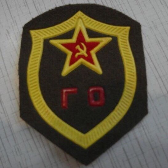 Patch Civil Defense USSR Army New old stock Original New