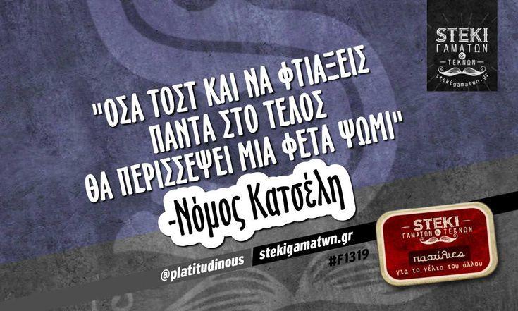 Όσα τοστ και να φτιάξεις πάντα @platitudinous - http://stekigamatwn.gr/f1319/
