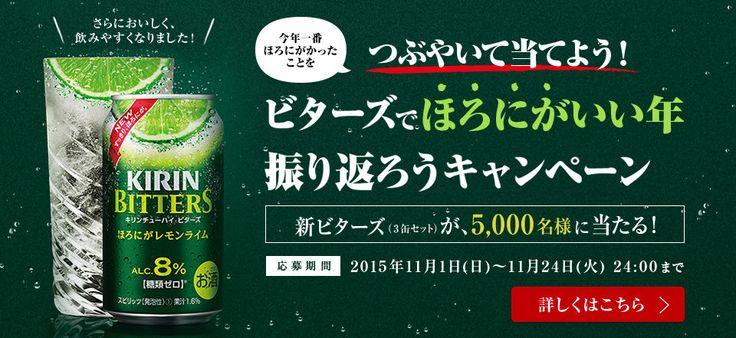 つぶやいて当てよう!ほろにがいい年振り返ろうキャンペーン/新ビターズ(3缶セット)が5,000名様に当たる!