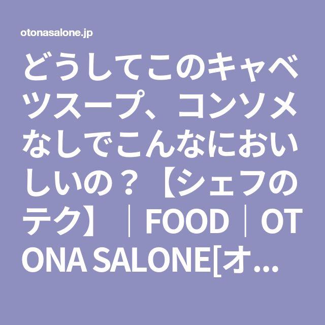 どうしてこのキャベツスープ、コンソメなしでこんなにおいしいの?【シェフのテク】 FOOD OTONA SALONE[オトナサローネ]   自分らしく、自由に、自立して生きる女性へ