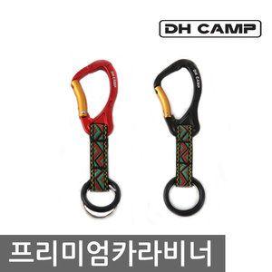 카라비너 DHCAMP 등산용품 열쇠고리 등산고리 패션악세사리 비너 투민코리아