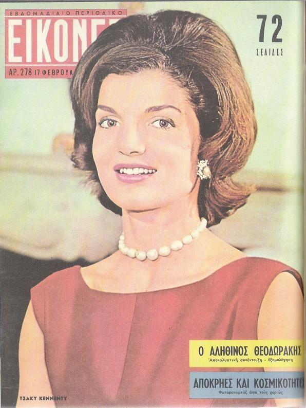 Περιοδικό Εικόνες (Τεύχος 278. 17/02/1961). Jacqueline Lee Bouvier-Kennedy-Onassis. (1929-1994).