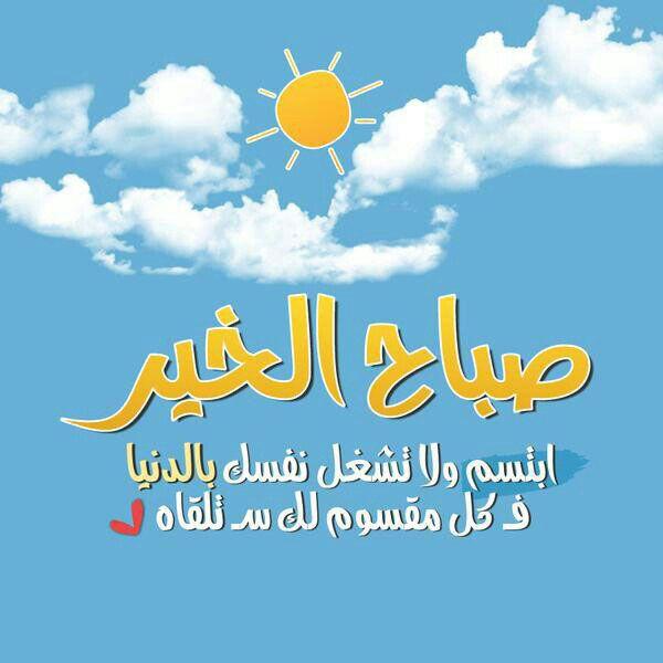 كلام جميل عن صباح الخير على الصور عالم الصور Morning Quotes Images Good Morning Arabic Morning Greetings Quotes