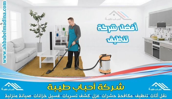 شركة تنظيف بالهفوف أفضل شركات التنظيف Https Ahbabelmadina Com Cleaning Company Alhofuf Home Decor Decals Home Decor Decor