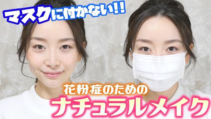 花粉症のためのすっぴん風ナチュラルメイク☆もうマスクを汚さない ...