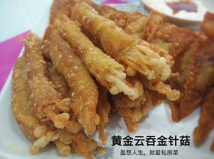 盈想人生。就爱私房菜: ♡黄金云吞金针菇 & 香炸云吞 Golden Wantan & Enoki mushroom Rolls & Fried Wantan♡