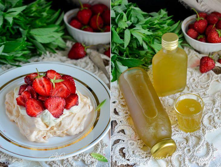 Легкость и свежесть лета: нежная Павлова с клубникой и мятой. Мятный сироп - Жизнь - вкусная!